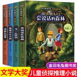 全4册会说话的森林 小学生课外阅读书籍成长励志系列 三四五六年级课外书适合8-9-12-15岁男孩子学生看的书 冒险侦