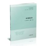 考��馀事(子海精华编)