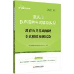 重庆教师招聘考试中公2022重庆市教师招聘考试辅导教材教育公共基础知识全真模拟预测试卷