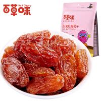 【百草味_玫瑰红葡萄干】一级葡萄干200gx3袋 休闲零食 新疆特产红提子干