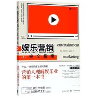正版 娱乐营销完全指南 第2版 营销管理入门 统计数字 经典案例 历史教训 娱乐营销市场营销参考资料工具书籍