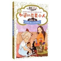 魔女向前冲5:外婆的花茶小人(货号:D1) 9787534286544 浙江少年儿童出版社 伍美珍威尔文化图书专营店