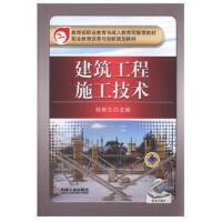 正版教材 建筑工程施工技术 教材系列书籍 孙翠兰 机械工业出版社