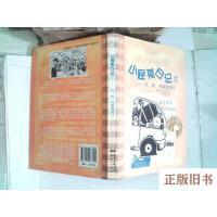 【旧书8成新】小屁孩日记17:砰砰砰家庭旅行