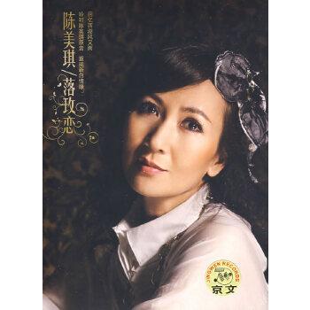 陈美琪:落玫恋(CD)