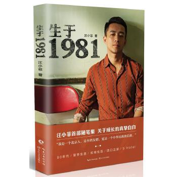 """生于1981(汪小菲不为人知的往事) 汪小菲个人随笔集——一段""""80后""""男人的内心独白;一位青年企业家的创业省思;一个""""台湾女婿""""的真情吐露;一则关于时代、关于成长、关于民族责任感的诚挚自白。"""