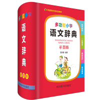 多功能小学语文辞典(彩图版)