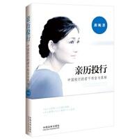 【TH】亲历投行――中国投行的若干传言与真相 班妮 中国法制出版社 9787509348383
