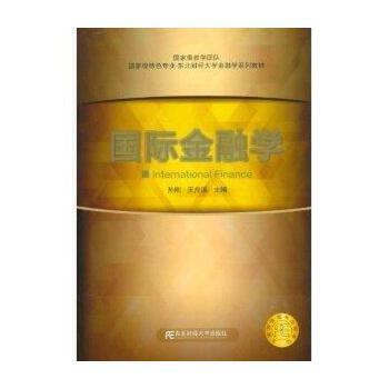 国际金融学 孙刚王月溪 东北财经大学出版社