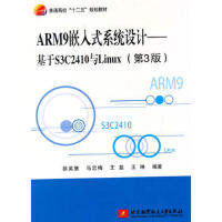 ARM9嵌入式系统设计--基于S3C2410与Linux(第3版) 徐英慧 北京航空航天大学出版社