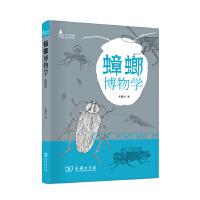 蟑螂博物学(自然观察丛书)商务印书馆