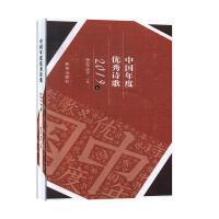 全新正版图书 中国年度优秀诗歌(2019卷) 杨志学 新华出版社 9787516650738 缘为书来图书专营店