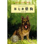 动物小说大王沈石溪・品藏书系:第七条猎狗