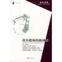 【二手旧书九成新】荷尔德林的新神话(德)海德格尔,莫光华华夏出版社9787508035505