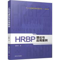 HRBP理论与应用案例 清华大学出版社