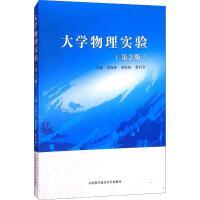 大学物理实验(第2版) 中国科学技术大学出版社