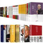稻盛和夫作品(套装共72册)活法1-5、心法1-4、阿米巴经营、成功方程式、思维方式等