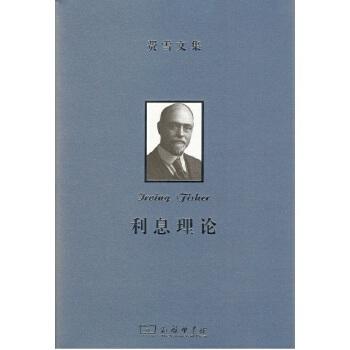 费雪文集:利息理论