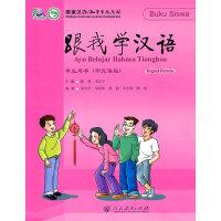 跟我学汉语 学生用书 (印尼语版)