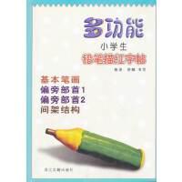 多功能小学生铅笔描红字帖