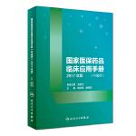 国家医保药品临床应用手册(中成药)2017年版