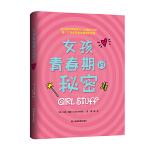 女孩青春期的秘密(妈妈送给青春期女儿的成长礼!)