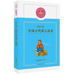 【狂降】中国古代寓言故事