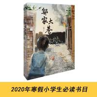 故乡中国儿童文学丛书--邬家大巷