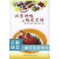 【二手旧书9成新】北京烤鸭和鸭菜烹调张仁庆 等9787534932595河南科
