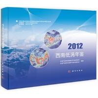 西南低涡年鉴(2012) 9787030391957 科学出版社