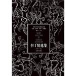 但丁精选集 但丁・阿利盖里(Dante Alighieri) 吕同六 柳鸣九 北京燕山出版社