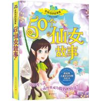 世界奇妙故事系列:50个仙女故事
