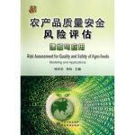 农产品质量安全风险建模与应用 钱永忠,李耘 中国标准出版社