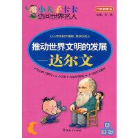 小夫子卡卡访问世界名人-推动世界文明的发展―达尔文