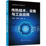 过程设备与工业应用丛书--传热技术、设备与工业应用