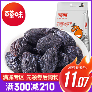 【百草味-黑加仑葡萄干200g】新疆吐鲁番 零食提子干