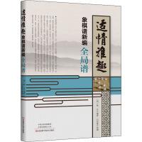 适情雅趣象棋谱新编 全局谱 河南科学技术出版社