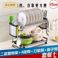 碗碟架沥水架厨房收纳架壁挂304不锈钢晾放凉碗架挂墙上置碗筷3层SN9892 45碗架两层+刀筷篓(U护) 【可挂、可