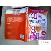 【二手旧书9成新】40周孕期全程手册(升级版)