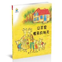 山羊家搬来的那天--启知童书馆亲子共读绘本