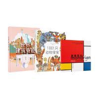 《世界建筑奇迹》《1001只动物宝宝》《蒙德里安》纸上艺术 读小库立体书3册套装