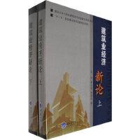 建筑业经济新论(上下册) 关柯,张德群,张兴野 重庆大学出版社