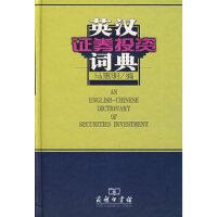 英汉证券投资词典