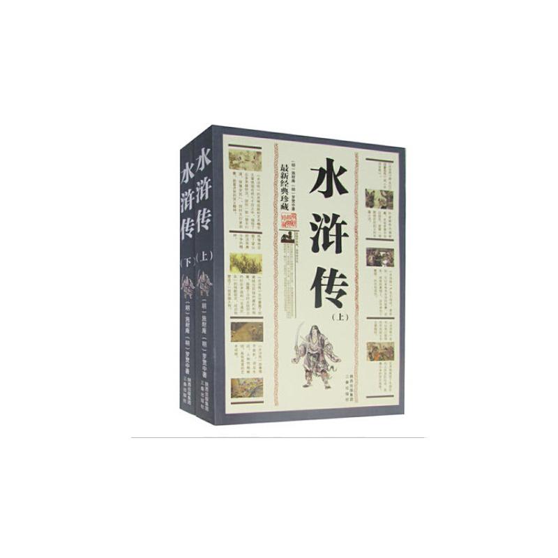 水浒传 施耐庵新经典珍藏版书籍世界名著 上下2册水浒传章回小说中国古典四大名著之一中华传统文化精粹水浒传