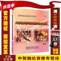 2019版火灾风险识别与落实消防安全主体责任(2DVD)安全月警示教育片视频光盘碟片