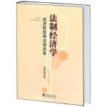 法制经济学:经济转型和法制改革 蒋爱群 中央编译出版社