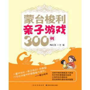 蒙台梭利亲子游戏300例(电子书)