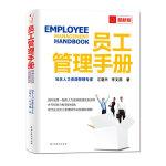 员工管理手册