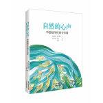 自然的心声:华德福学校的音乐课--德国资深华德福音乐教师蒂娜专门为中国孩子写的音乐书,音乐理论的讲解+歌曲相关的故事
