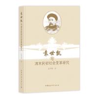 袁世凯与清末民初社会变革研究